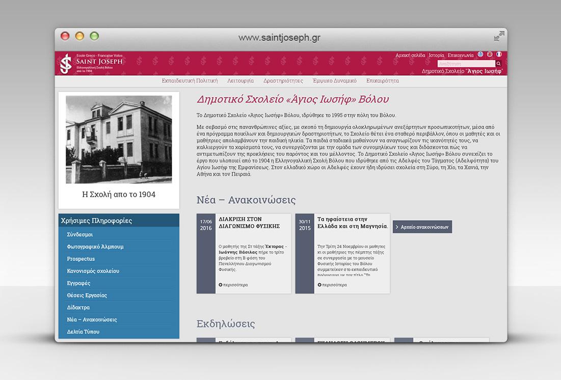 Νέα Ιστοσελίδα για την ιστορική σχολή Saint Joseph.