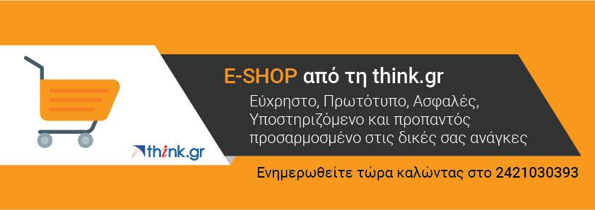 Ηλεκτρονικό εμπόριο: τα οφέλη για τους Καταναλωτές και τον Έμπορο