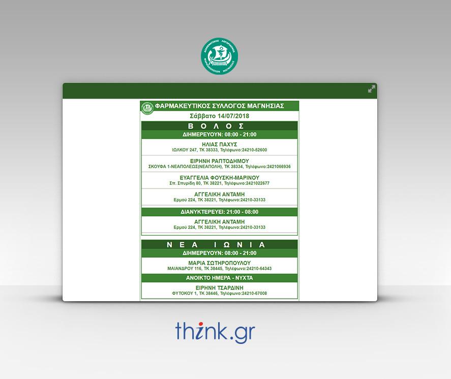 Ψηφιακό πρόγραμμα εφημεριών για τον Φαρμακευτικό Σύλλογο Βόλου από την think.gr!