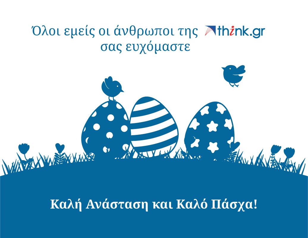 Όλοι εμείς οι άνθρωποι της think.gr σας ευχόμαστε Καλή Ανάσταση και Καλό Πάσχα!