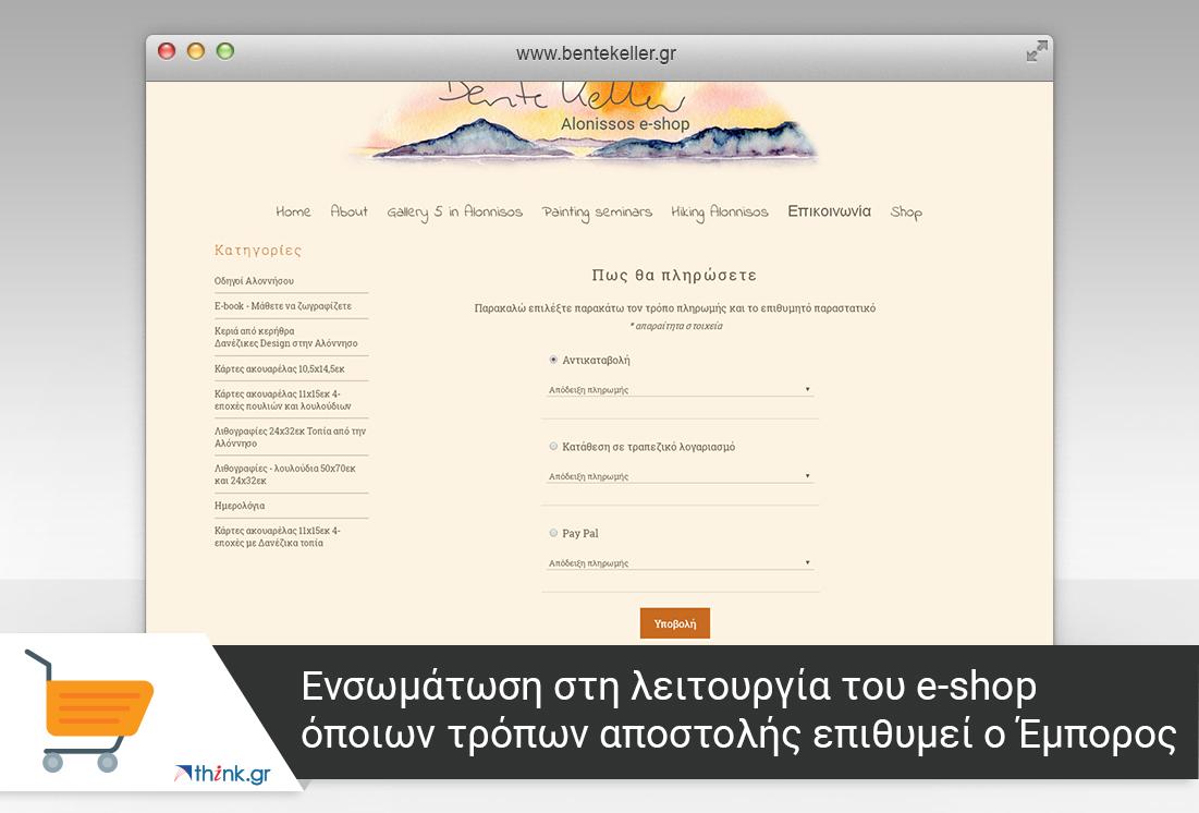 Web Εφαρμογές από τη think.gr